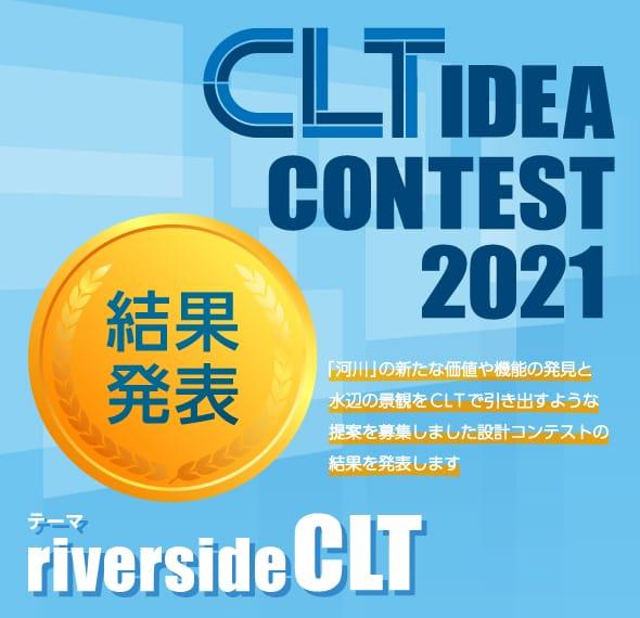 CLT IDEA CONTEST2020