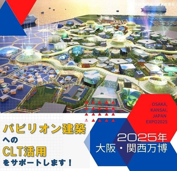 2025年大阪・関西万博 パビリオン建築へのCLT活用をサポートします!