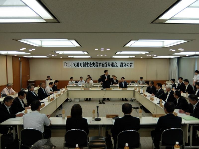 「CLTで地方創生を実現する首長連合」設立の会