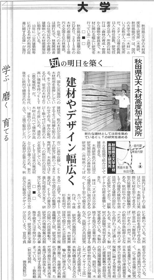 秋田県立大学・木材高度加工研究所の取組み紹介