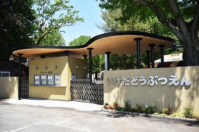 No.110_01_池田動物園入場ゲート_写真提供:ライフデザイン・カバヤ㈱