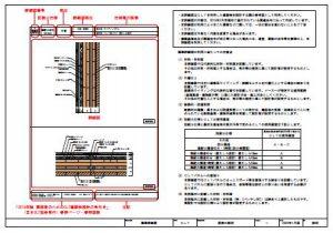 CLTを用いた4階建て建築物_01_図面の説明_2020年1月版